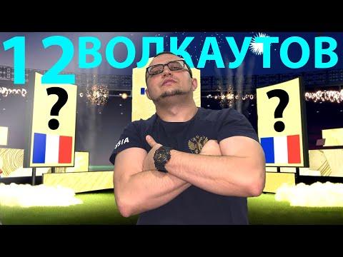 НАГРАДЫ ЗА WEEKEND LEAGUE | 12 ВОЛКАУТОВ ПОДРЯД | ПАКИ ФИФА 20 | FIFA 20