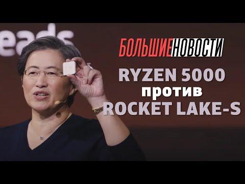 AMD Ryzen 5000 или Intel Rocket Lake-S?   БОЛЬШИЕ НОВОСТИ #72