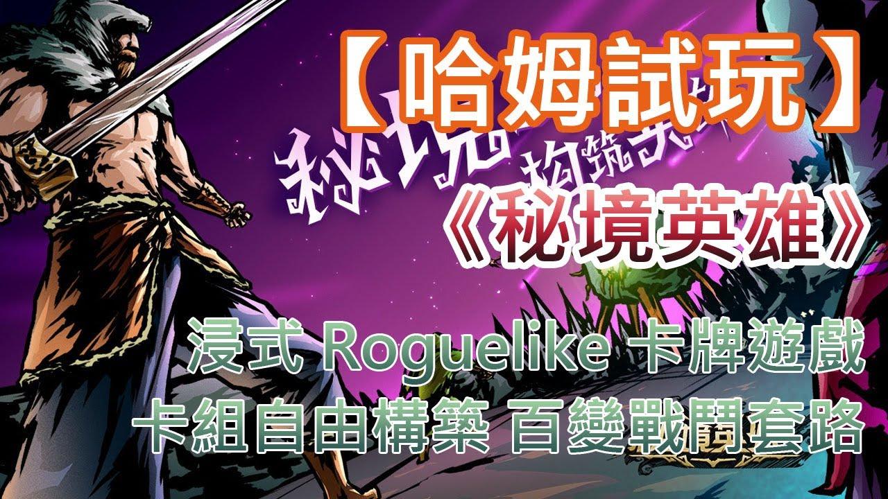 【哈姆手游試玩】《秘境英雄》(測試服) 沉浸式 Roguelike 卡牌遊戲 | 卡組自由構築 百變戰鬥套路任你發揮 | 手繪暗黑世界 全方位展現克蘇魯神話