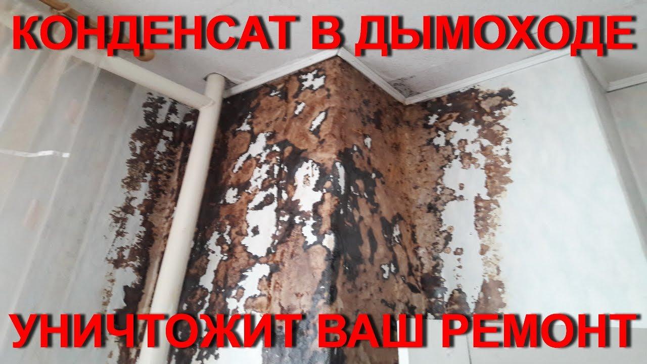 Конденсат в дымоходе уничтожит Ваш ремонт если не вставить одностенную  трубу в  шахту.