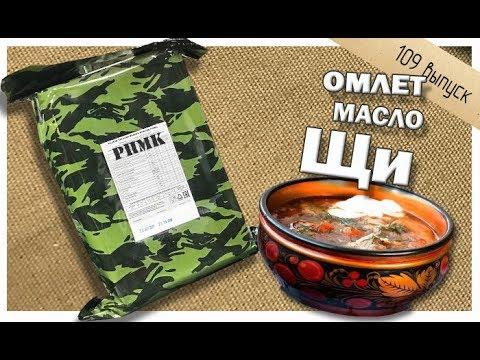 Сухпай РПМК ФСБ
