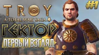 Total War: TROY - Гектор   Троянцы   Легенда   Обзор Прохождение