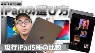 【2019年版】今さら聞けないiPadの選び方!現行5機種を徹底比較【無印・mini・Air・Pro】 thumbnail