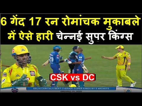 Highlights CSK Vs DC : Delhi Capitals won by 5 wickets । Headlines Sports