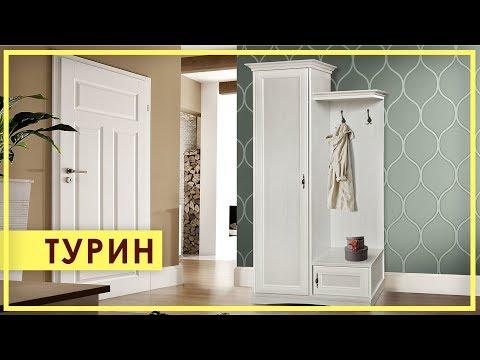 ПРИХОЖАЯ «ТУРИН». Обзор мебели для прихожей Турин от Пинскдрев в Москве