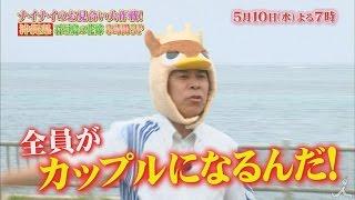 2017年5月10日(水)ごご7時から放送の 『ナイナイのお見合い大作戦 ! ...