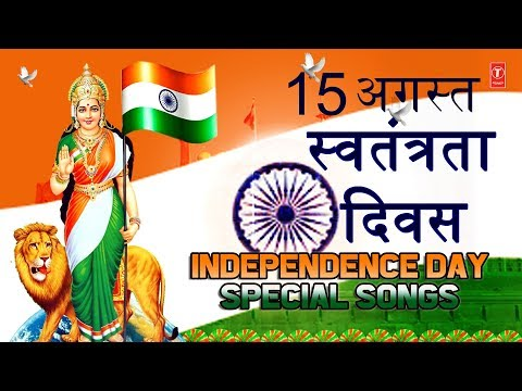 देशभक्ति गीत स्वतंत्रता दिवस II Independence Day 2018 Special Songs, Best Collection Patriotic Songs