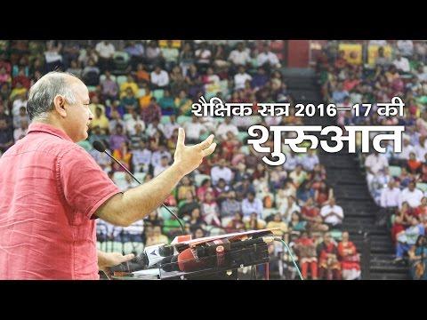 Delhi Government's Education session 2016-17 begins.