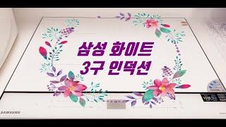 삼성 인덕션 소음 & 냄비별 화력 테스트 확인후…