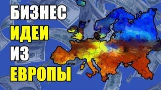 Лучшие БИЗНЕС ИДЕИ из ЕВРОПЫ! ТОП-5 идей проверенного бизнеса!