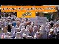 تظاهرات شاگردان مکاتب جاغوری برعلیه طرح سهمیه بندی کانکور 2013