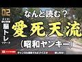 ネプリーグ 漢字 ファイブツアーズ の動画、YouTube動画。