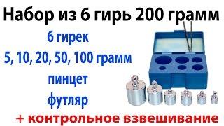 Набор из 6 гирек общим весом 205 грамм в индивидуальном футляре. Обзор. (КТ №41)(, 2015-09-12T07:37:43.000Z)