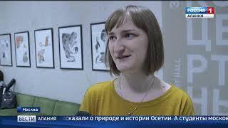 В Москве в Российской государственной детской библиотеке прошел День Северной Осетии