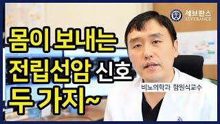 [PEOPLE in 세브란스] 몸이 보내는 전립선암 신…