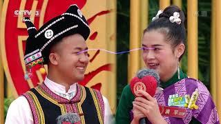 [喜上加喜]傣族女生爱跳舞 寻觅适合自己的幸福| CCTV综艺
