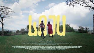 Dialog Senja - Laju (Official Music Video)