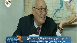 سيد الحسينى: المناطق الساحلية مهددة بالغرق حال عدم ايجاد حلول لمواجهة التغيرات المناخية