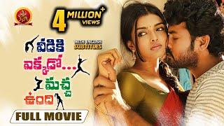 Veediki Yekkado Macha Undhi Full Movie | 2019 Telugu Full Movies | Vimal | Ashna Zaveri