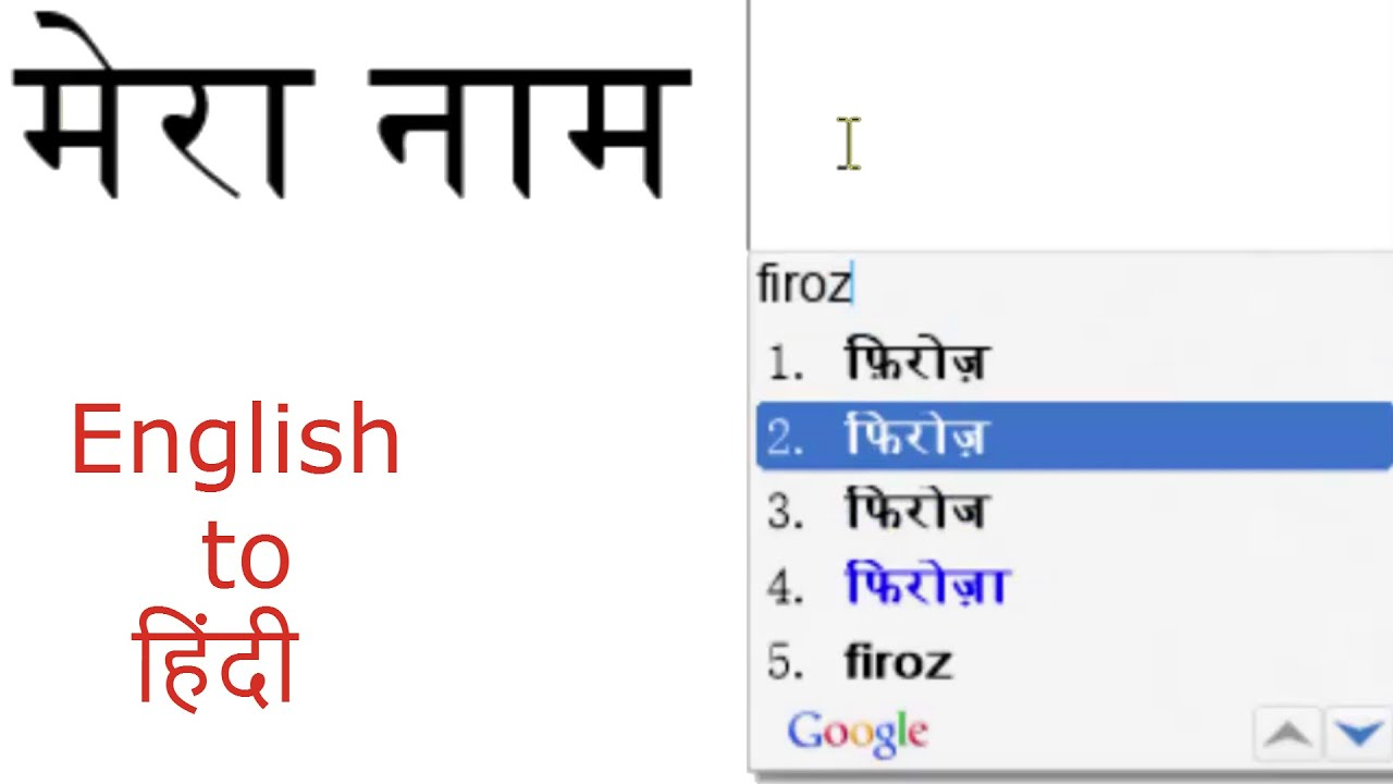 How to Type Hindi (हिंदी) with English Keyboard | English to Hindi  Converter Tool Offline