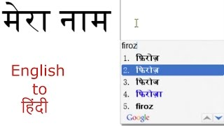 vuclip How to Type Hindi (हिंदी) with English Keyboard | English to Hindi Converter Tool  Offline
