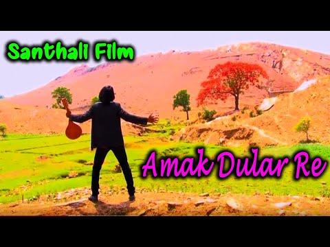 राज दादा का पहला फिल्म देखना ना  भूलें   New Santali Song   Amak Dular Re