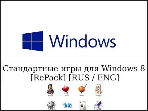 Стандартные игры из 7 для Windows 8/8.1 - Microsoft Games from 7 for Windows 8/8.1