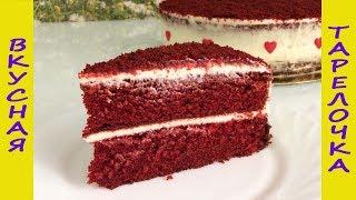 Торт «КРАСНЫЙ БАРХАТ»\ Red Velvet cake