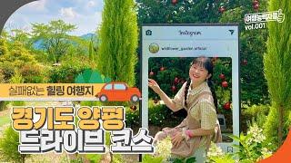 서울 근교 경기도 양평 힐링 드라이브 코스 추천  | …