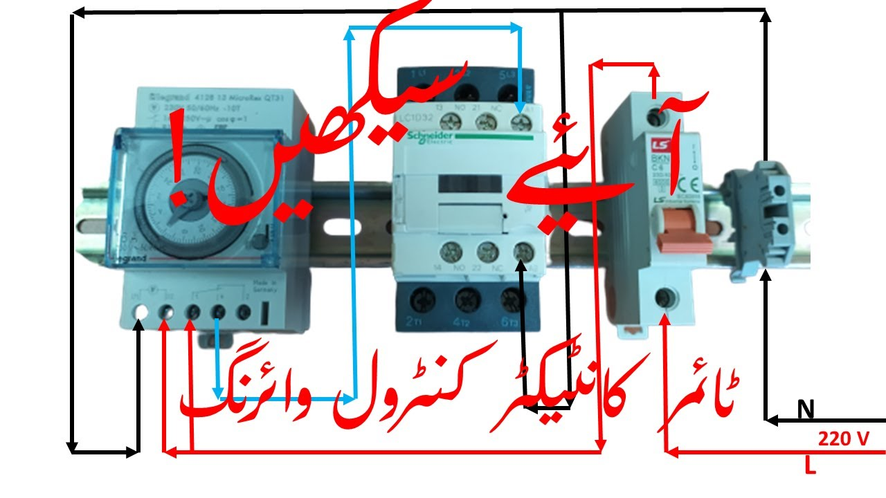 Let U0026 39 S Learn  Timer Contactor Control Wiring  U0622 U0626 U06cc U06d2  U0633 U06cc U06a9 U06be U06cc U06ba