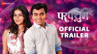 Perfume Official Trailer   Omkar Dixit, Chinmay Mandalekar, Abhijit Chavan & Monalisa   Amol Kagne