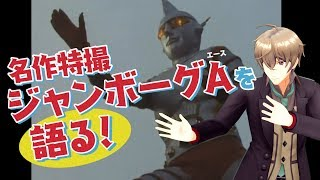 【特撮実況】僕、29歳だけど、昭和の名作『ジャンボーグA』を語ります!【なんでも屋りんくろー】 thumbnail