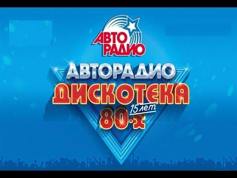Новогодняя юбилейная дискотека 80 х Авторадио 15 лет 2017