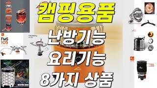 캠핑용 버너와 난방용 BEST TOP8 -난방/요리기능…