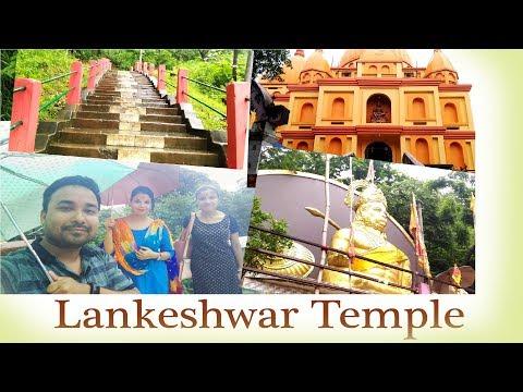 লংকেশ্বৰ দেৱালয় II Lankeshwar Temple Guwahati II