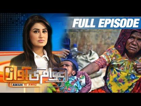 Gareeb Ka Bura Haal   Awam Ki Awaz   SAMAA TV   Full Episode   11 April 2017
