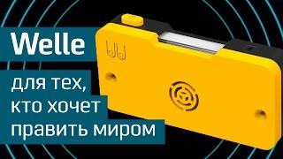 Welle: один сонар, чтоб править миром - управление жестами - сонар Welle - Kickstarter