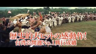 『KANO〜1931海の向こうの甲子園〜』特報