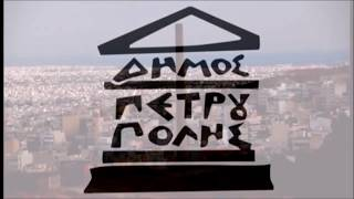 Θέατρο Πέτρας - 35 Χρόνια