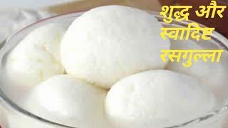 Bengali Rasgulla (बंगाली रसगुल्ला) इस त्यौहार बनाए शुद्ध मिठाई ,शुभ दिवाली,  घर पर निकाले गए छैना से