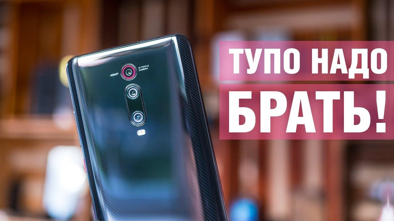 Xiaomi Mi 9T: идеальный сяоми и почти совершенный смартфон до 300$!