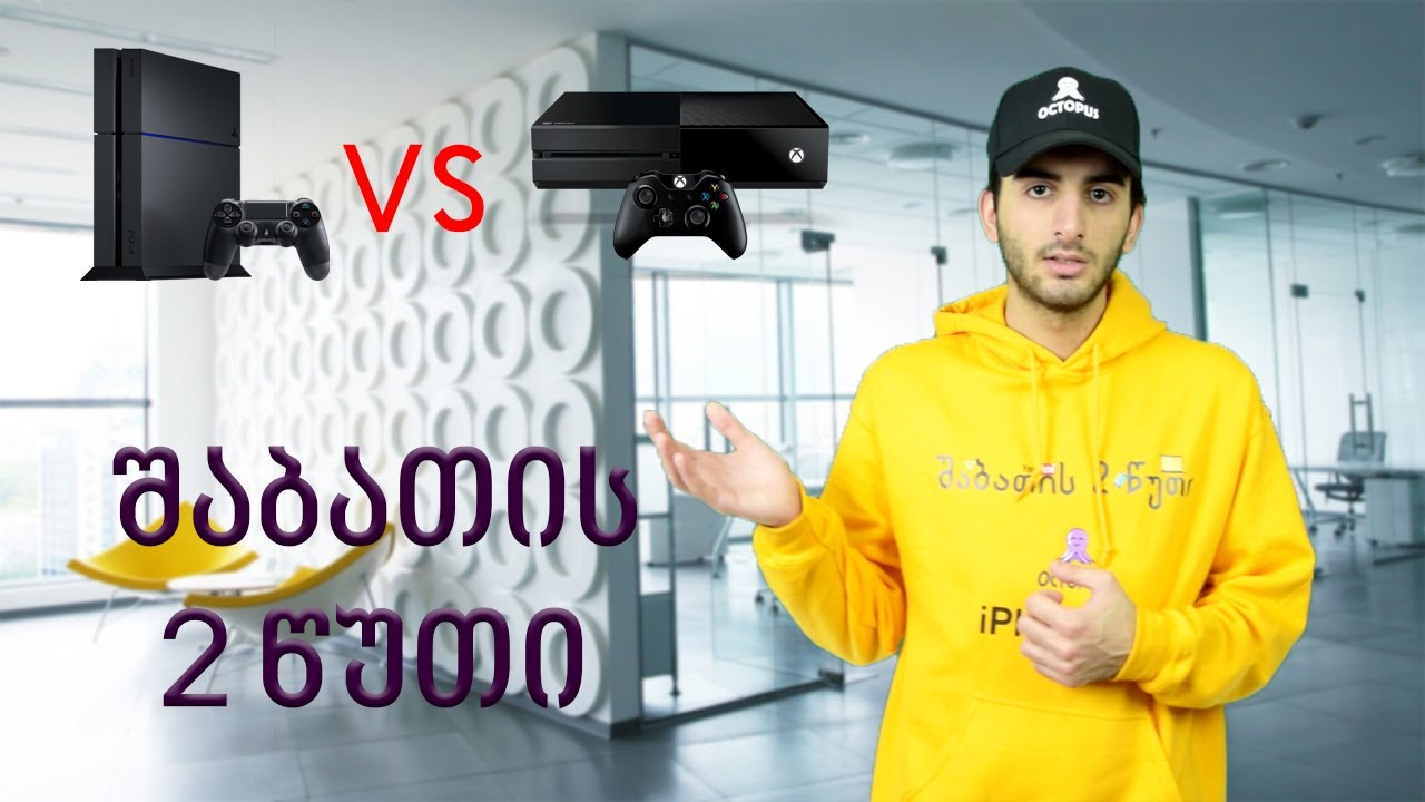 Xbox vs Playstation – შაბათის 2 წუთი