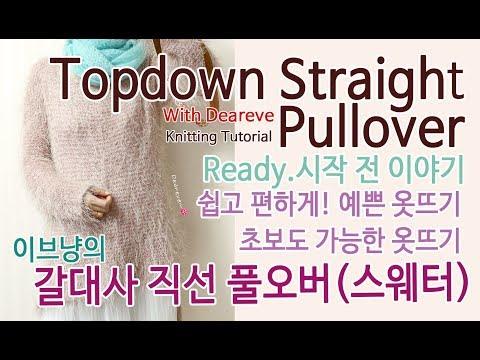 [Knitting]초보도 뜰 수 있는 직선 풀오버(스웨터)뜨기 시작 전 이야기, Get ready straight Pullover