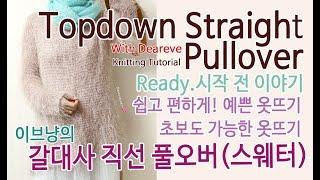 [Knitting]초보도 뜰 수 있는 직선 풀오버(스웨터)뜨기 시작 전 이야기, Get ready Topdown Straight Pullover