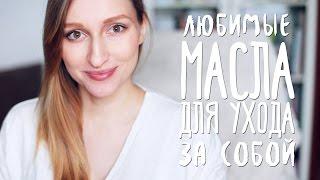 Любимые масла для ухода за собой | Этичная косметика(Всем привет! В этом видео я поделюсь с вами девятью своими самыми любимыми маслами для ухода за за волосами..., 2016-02-02T17:12:34.000Z)