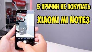 5 причин НЕ покупать Xiaomi Mi Note3