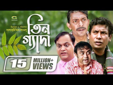Tin Gyada | Bangla Telefilm | ft Chanchal Chowdhury | A Kh M Hasan | Mir Sabbir
