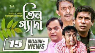Video Tin Gyada | Bangla Telefilm | ft Chanchal Chowdhury | A Kh M Hasan | Mir Sabbir download MP3, 3GP, MP4, WEBM, AVI, FLV Juni 2018
