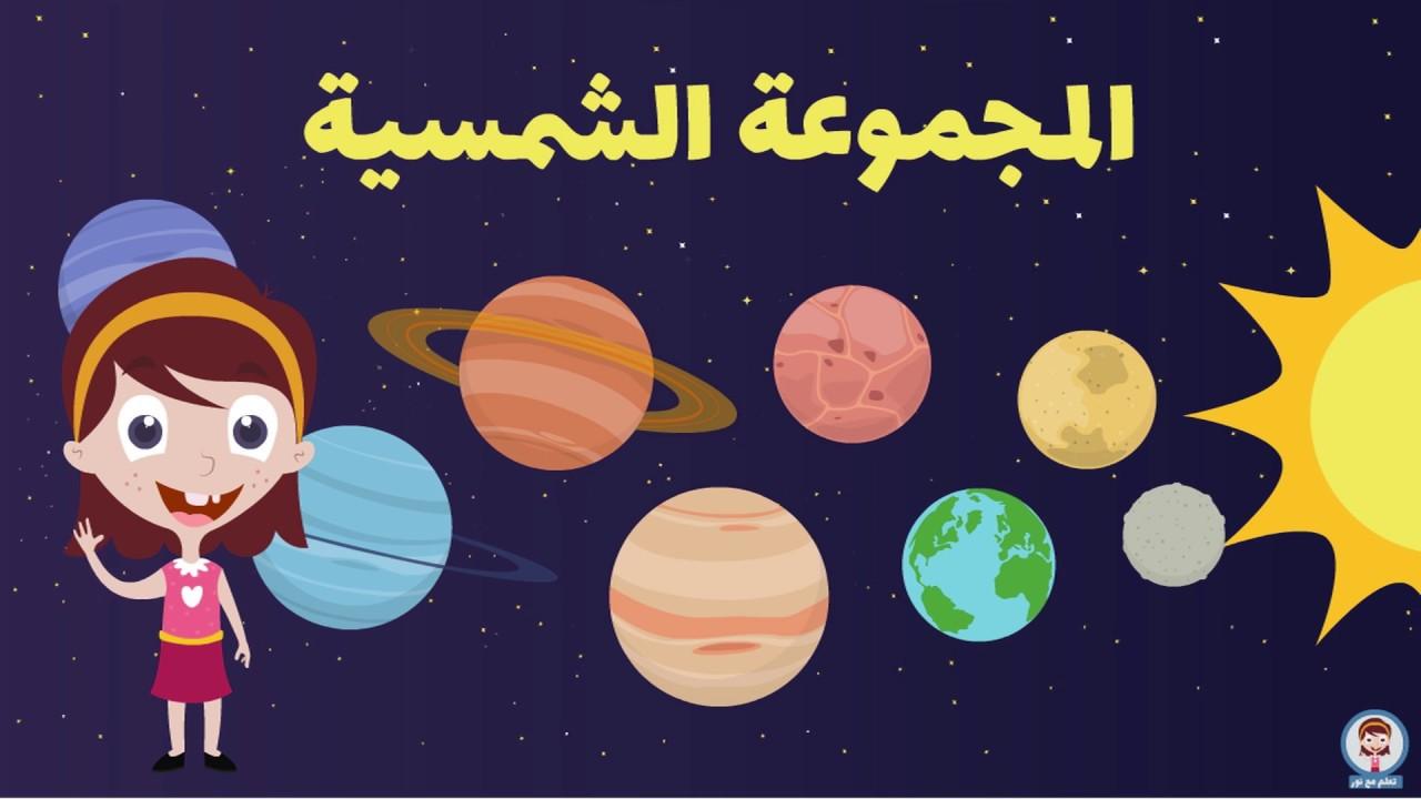 تعليم اسماء الكواكب باللغة العربية للأطفال I المجموعة الشمسية I كواكب المجموعة الشمسية Youtube
