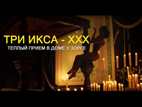 Теплый прием в доме у Йорги  | Три икса (2002г.) | Films XXX | Movie Scenes | 13/15